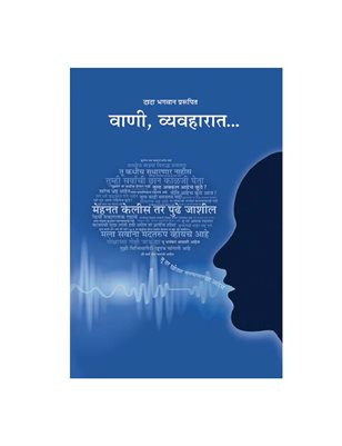 Spirituality in Speech (In Marathi)