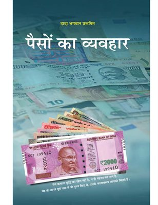 The Science of Money (Full Version) (Part-2) (In Hindi)