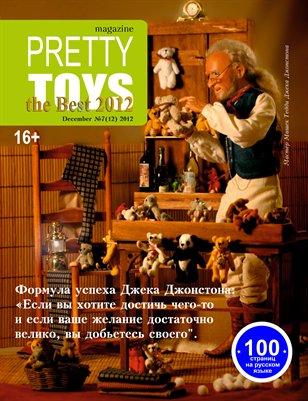 Русский Pretty Toys №7(12), 2012