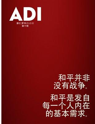 ADI 第十期