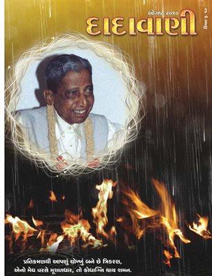 The kashaya of anger discharges through pratikraman (Gujarati Dadavani August-2010)