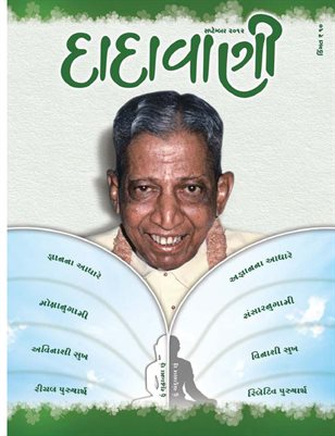 Illusory purushartha - Exact Purushartha (Gujarati Dadavani September-2012)