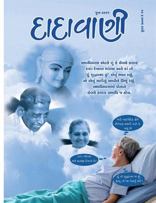 At the Time of Death, Mahatmas Are Definitely in the State of Samadhi (Guj. Dadavani June-2021)