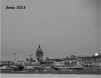 2013 Winter