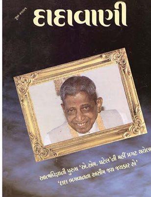 Avoid Illusion of being 'Doer' (Gujarati Dadavani June-2001)