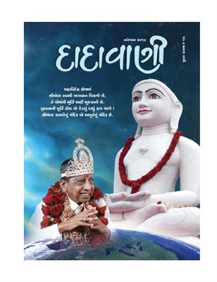 Recognize the Self Through the Darshan of the Idol (Guj. Dadavani November-2019)