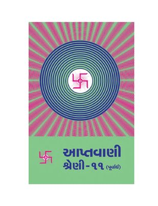 Aptavani-11 (P) (In Gujarati) (Part 1)