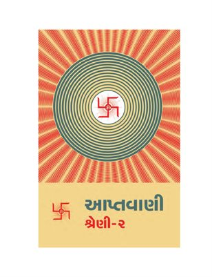 Aptavani-2: What is Spirituality? (In Gujarati) (Part 1)