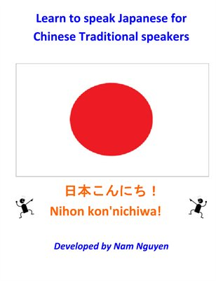 Learn to Speak Japanese for Mandarin Chinese Speakers