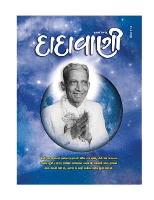 The Gnani's Purity Shines in Worldly Interactions (Gujarati Dadavani July-2016)