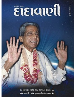 Oneness with the entire universe (Gujarati Dadavani November-2009)