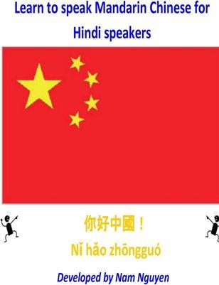 Learn to Speak Mandarin Chinese for Hindi Speakers