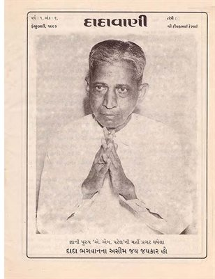 Science, To Control the Mind (Gujarati Dadavani February-1996)