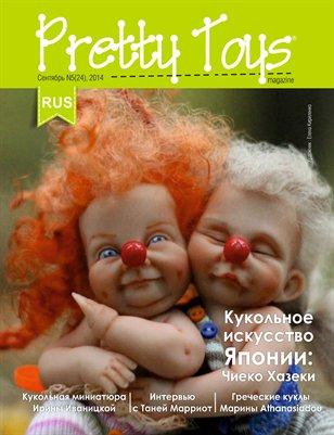 Русский Pretty Toys №5(24), 2014
