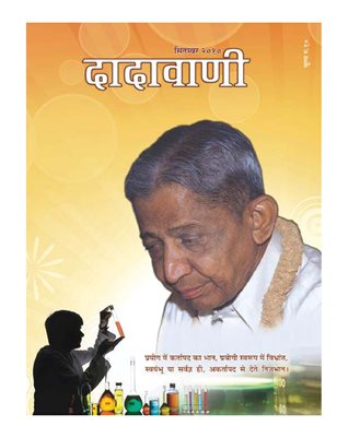 Science of the experiment and the experimenter (Hindi Dadavani September-2010)