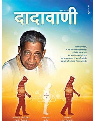 See charitra moha as separate (Hindi Dadavani June-2013)