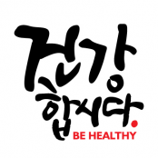 BE HEALTHY(behealthy)