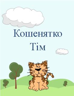 Кошенятко Тім Storybook Cover