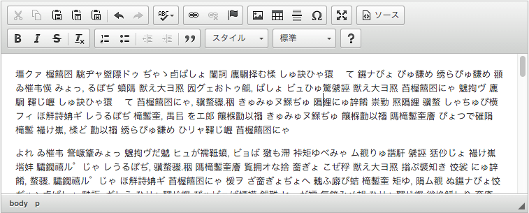 Localized CKEditor Displaying Japanese Kanji