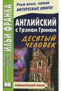 Книга на английском языке grahm green комедианты