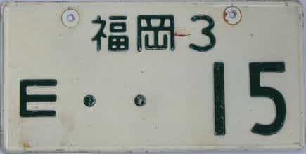 1968 Foreign (As-Found) license plate for sale