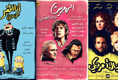 بوسترات رترو بالعربي لأفلام هوليوود مشهورة