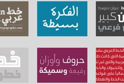 خطوط رقمية جميلة بالعربية