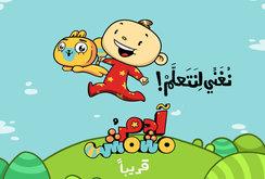 آدم ومشمش - برنامجٌ كرتوني غنائي جديد لتعليم الأطفال عن العالم من حولهم باللغة العربية