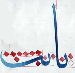 خطوط عربية : خط الثلث