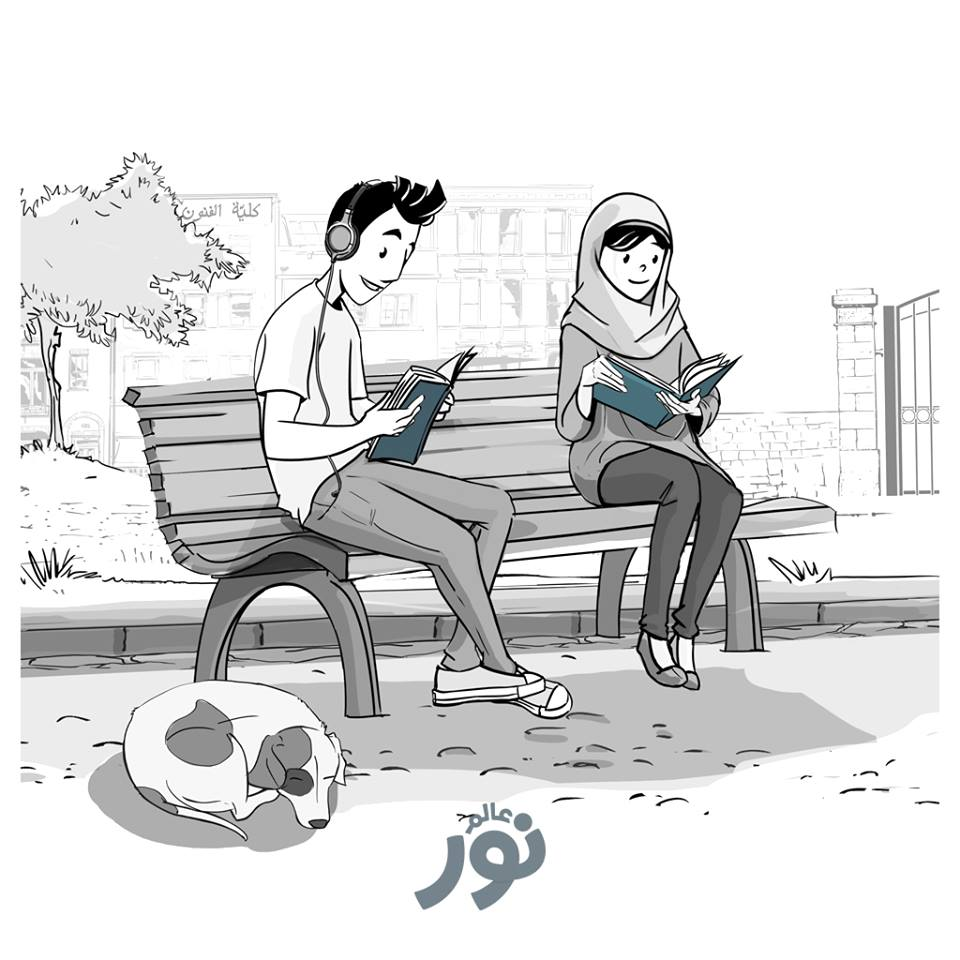 عالم نور :  صفحة تعالج التطرف بالمجتمع