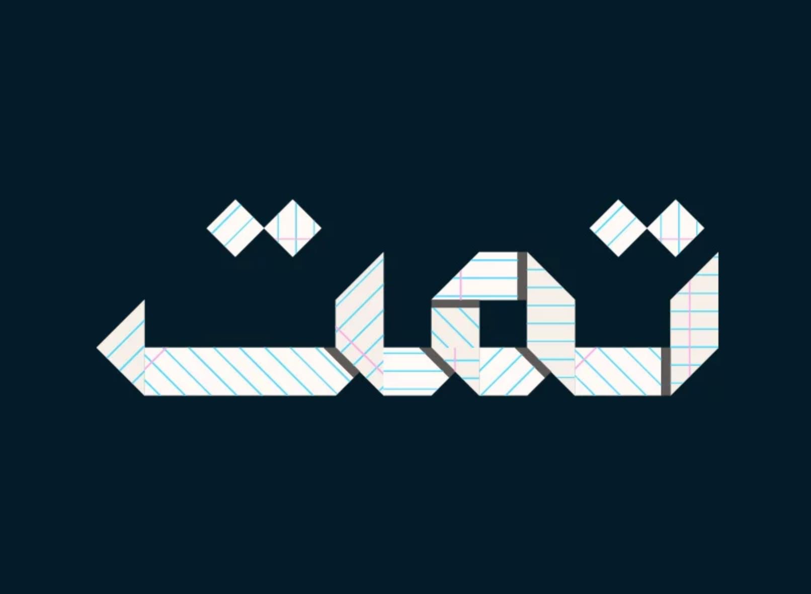 اوريغامي هو خط عربي تجريبي مستوحى  من فن طي الورق