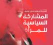 تصميم بوسترات الندوة الدولية للمشاركة السياسية للمرأة