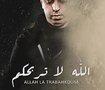 تصميم بوسترات الفنان الجزائري لطفي دوبل كانو