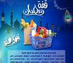 قفة رمضان 2013
