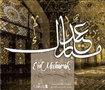 Eid Greeting Card  بطاقة معايدة عيد الفطر