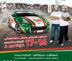 بطولة نجم السعودية للدريفت 2015
