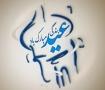 1 - Eid ul Adha Ident