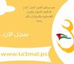 اعلان لموقع palestine ta3mal