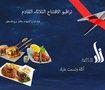 مطعم زاد الخير