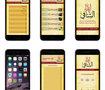تطبيقات جوال Mobile Application
