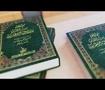 مشروع انتاج إعلان كتاب موسوعة بيت المقدس وبلاد الشام