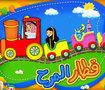 Kids app قطار المرح