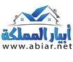 ابيار المملكة عزل خزانات بالرياض  وشمال الرياض 0507717292