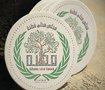 qattana local council logo
