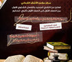 اعلانان لمركز قرآني