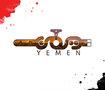 مخطوطة يمن