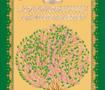 شجرة عائلة أل الجبان الجنيدي الحسيني