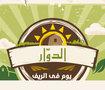 الدوار (يوم فى الريف ) Enactus Zu Official project