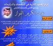المعهد السعودي للغات والتنميه البشريه