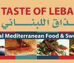 المذاق اللبناني